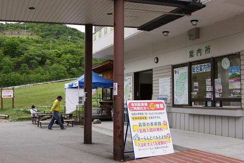 3609f9754chausuyama_480